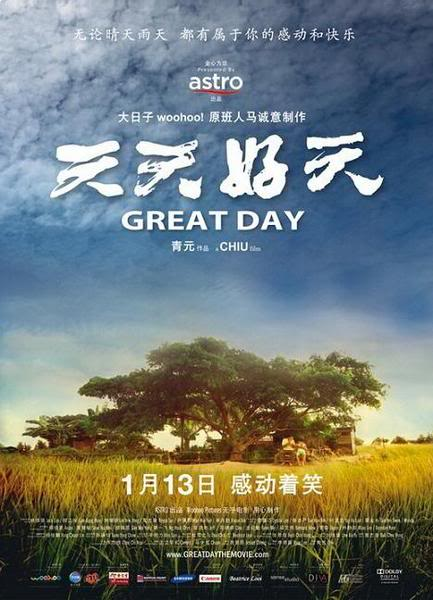 GreatDay | The Making Of Great Day 《天天好天》