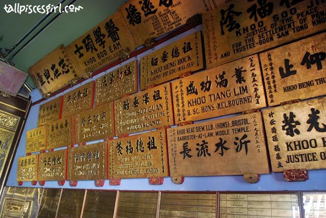 DSC 0231 | Travel: Khoo Kongsi (邱公司) @ Penang