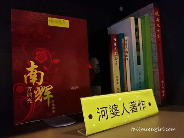 A small library that displays the works of Hopo authors from around the world