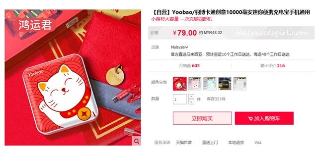 Taobao 1212 - Yoobao 10000mAh Powerbank