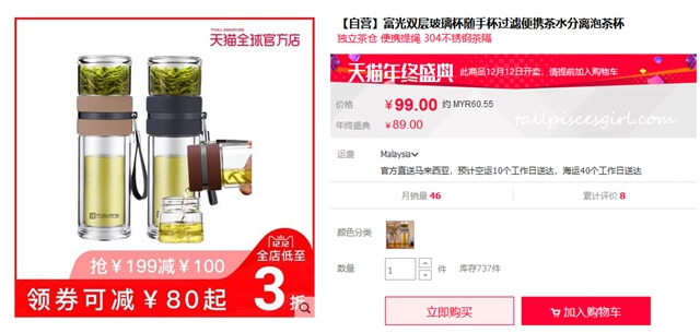 Tmall 1212 - Double Layer Drinking Glass