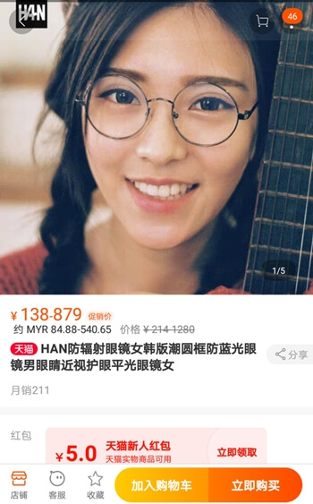 HAN Korean style glasses on Tmall World