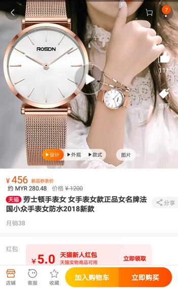Rose Gold Watch on Tmall World